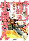 ラーメン大好き小泉さん 4 (バンブーコミックス)