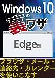 Windows10の裏ワザ Edgeほか編?ブラウザ・メール・連絡先・カレンダーを使いこなす