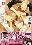 僕のやさしいお兄さん (5) (花音コミックス)