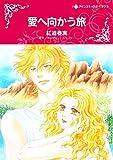 愛へ向かう旅 (ハーレクインコミックス)