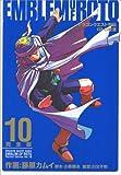 ロトの紋章完全版 10―ドラゴンクエスト列伝 (ヤングガンガンコミックスデラックス)