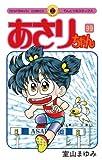 あさりちゃん(99) (てんとう虫コミックス)
