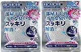 洗たくマグちゃん/洗濯グッズ 【2個セット/ブルー・ピンク】 天然成分 ds-1756237