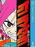 オニマダラ 1 (ジャンプコミックスDIGITAL)