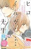 ヒロくんが先生 プチデザ(2) 放課後と恋する瞳 (デザートコミックス)