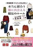 骨格診断×パーソナルカラー 本当に似合う服に出会える魔法のルール ユニクロ特装版<1月>