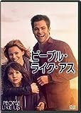 ピープル・ライク・アス [DVD]