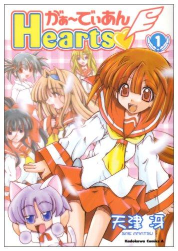 がぁーでぃあんHearts (1) (角川コミックス・エース)の詳細を見る