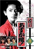 花のあすか組! 弐 [DVD]
