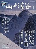山と溪谷2016年1月号 特集「読者1000人が選ぶ! わたしの好きな「山」2016」 「年の始めに訪れたい全国各地のミニ富士山「ふるさと富士」に登ろう」