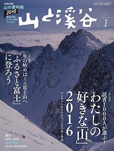山と溪谷2016年1月号 特集「読者1000人が選ぶ! わたしの好きな「山」2016」 「年の始めに訪れたい全国各地のミニ富士山「ふるさと富士」に登ろう」の詳細を見る