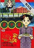 華中華(ハナ・チャイナ)(4)【期間限定 無料お試し版】 (ビッグコミックス)