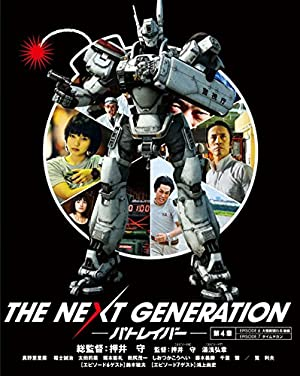 THE NEXT GENERATION パトレイバー/第4章 [Blu-ray]