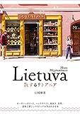 旅するリトアニア -
