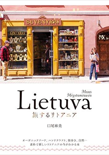 旅するリトアニアの詳細を見る