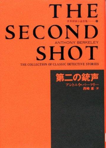 第二の銃声 世界探偵小説全集 2の詳細を見る