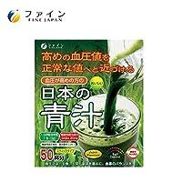 ファイン 機能性表示食品 血圧が高めの方の日本の青汁 150g(3g×50包) 【人気 おすすめ 通販パーク ギフト プレゼント】