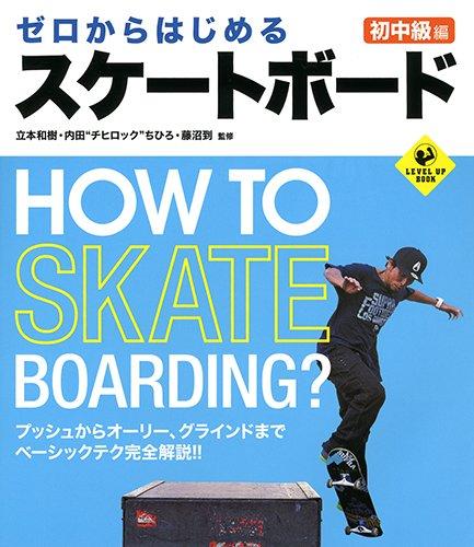 ゼロからはじめるスケートボード 初中級編 (LEVEL UP BOOK)の詳細を見る