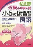 小5の復習問題 国語 近畿の中学入試 きんきの中入 (2014年度受験用)