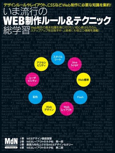 いま流行のWEB制作ルール&テクニック総学習 (インプレスムック エムディエヌ・ムック)の詳細を見る
