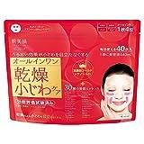 肌美精 リンクルケア美容液マスク 40枚入