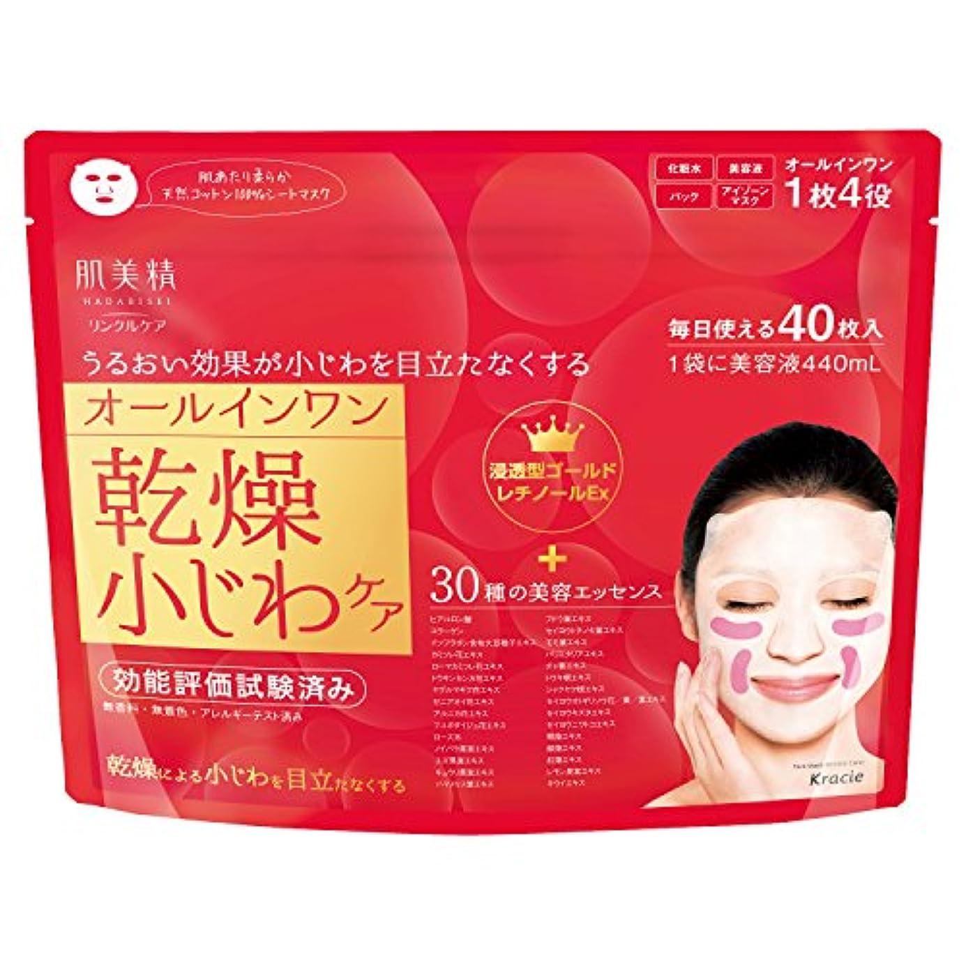 故意の本土助手肌美精 リンクルケア美容液マスク 40枚
