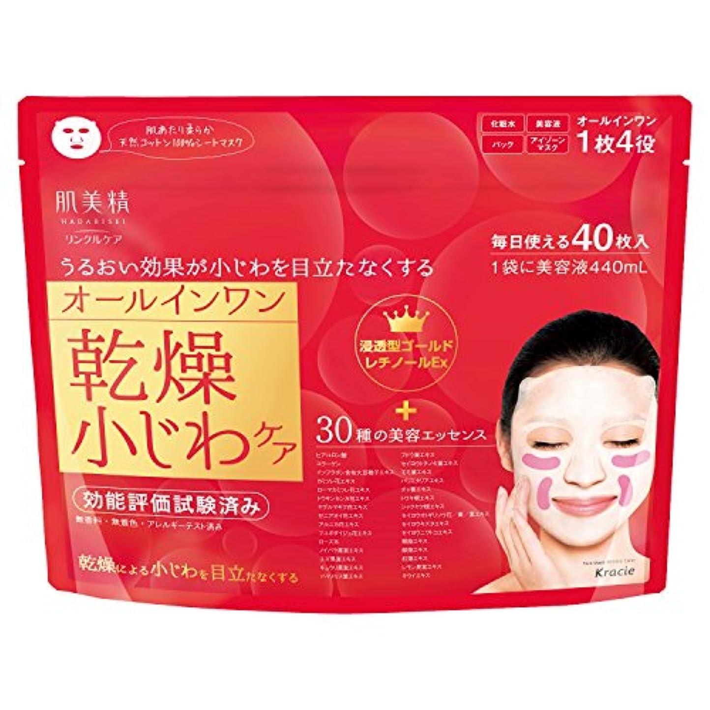 人気の海ファイル肌美精 リンクルケア美容液マスク 40枚