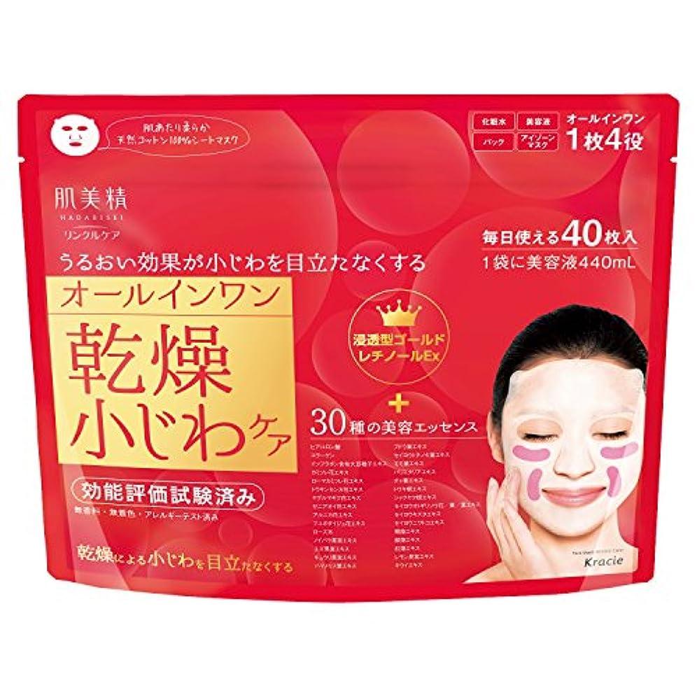 飢饉かなりすみません肌美精 リンクルケア美容液マスク 40枚