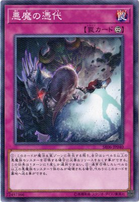 遊戯王/第10期/ストラクチャーデッキR-闇黒の呪縛-/SR06-JP040 悪魔の憑代