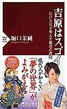 吉原はスゴイ 江戸文化を育んだ魅惑の遊郭 (PHP新書)