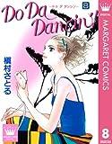 Do Da Dancin'! 8 (マーガレットコミックスDIGITAL)
