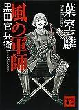 風の軍師 黒田官兵衛 (講談社文庫)