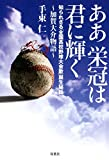 ああ栄冠は君に輝く~加賀大介物語~ 知られざる「全国高校野球大会歌」誕生秘話