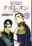 栄光のナポレオン―エロイカ (9) (中公文庫―コミック版)