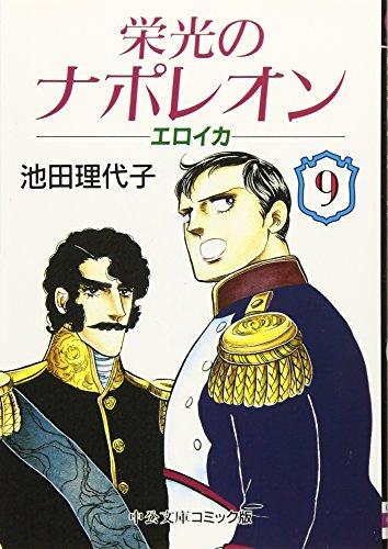栄光のナポレオン―エロイカ (9) (中公文庫―コミック版)の詳細を見る