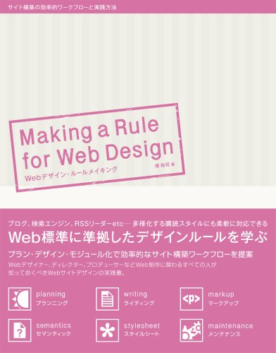 Webデザインルール・メイキングの詳細を見る