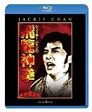 ジャッキー・チェンの飛龍神拳[Blu-ray/ブルーレイ]