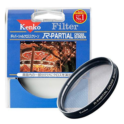Kenko レンズフィルター R-パーシャル・クロススクリーン 62mm クロス効果用 362266