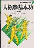 太極拳基本功 (中国武術基礎練習シリーズ)