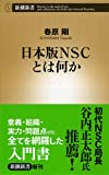 日本版NSCとは何か (新潮新書)