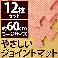 やさしいジョイントマット 12枚入 ラージサイズ(60cm×60cm) ピンク単色 〔大判 クッションマット 床暖房対応 赤ちゃんマット〕[通販用梱包品]