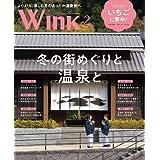 タウン情報誌ウインク 広島版2021年2⽉号