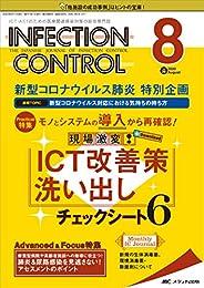 インフェクションコントロール 2020年8月号(第29巻8号)特集:モノとシステムの導入から再確認!   現場激変!  ICT改善策洗い出しチェックシート6