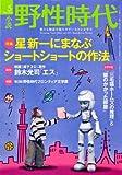 小説 野性時代 第102号  KADOKAWA文芸MOOK  62332‐05 (KADOKAWA文芸MOOK 104)