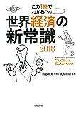 この1冊でわかる世界経済の新常識2018