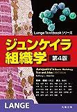 ジュンケイラ組織学 第4版 (Lange Textbookシリーズ)