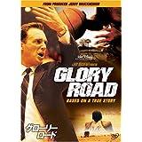 グローリー・ロード [DVD]