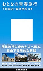 おとなの青春旅行 (講談社現代新書)
