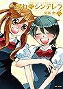 晴れのちシンデレラ 12 (バンブー・コミックス MOMO SELECTION)