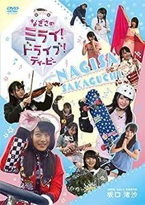【Amazon.co.jp限定】なぎさのミライ! ドライブ! ティービー(初回限定版) (オリジナル限定ブロマイド1枚付)[DVD]